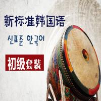 【名师全程直播】新标准韩国语初级上下册(TOPIK初级水平)