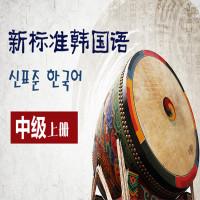 【名师全程直播】新标准韩国语中级上册(TOPIK初级高分水平)