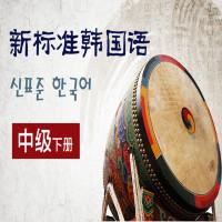 【名师全程直播】新标准韩国语中级下册(TOPIK中级水平)