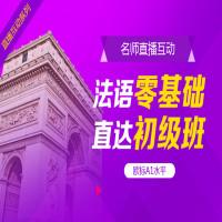 【名师直播互动】法语零基础直达初级班(欧标A1水平)