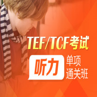 【TEF/TCF考试】听力单项通关班