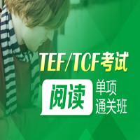 【TEF/TCF考试】阅读单项通关班