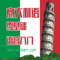 意大利语零基础语音入门