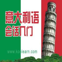 意大利语会话入门