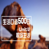 生活口语500句系列-职场生活