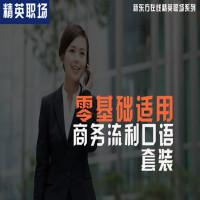 【精英职场】商务流利口语套装(零基础适用)
