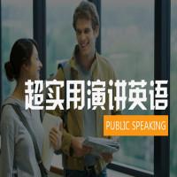 超实用演讲英语-Public Speaking
