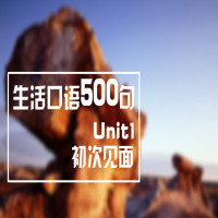 生活口语500句系列-初次见面