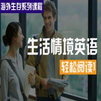 【海外生存】生活情境英语-轻松阅读1