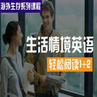 【海外生存】生活情境英语-轻松阅读1+2