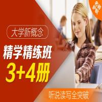 大学·新概念精学精练班 3+4册