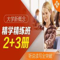 大学·新概念精学精练班 2+3册