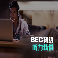BEC初级听力精讲