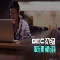 BEC初级阅读精讲