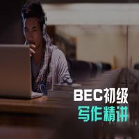 BEC初级写作精讲