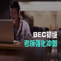 BEC初级考前强化冲刺班