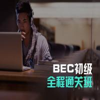 BEC初级全程通关
