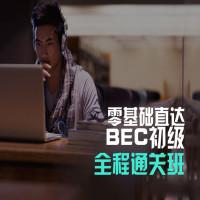 BEC零基础直达初级全程通关班