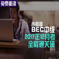 【免费重读】BEC中级2017年12月考全程通关班(含直播)