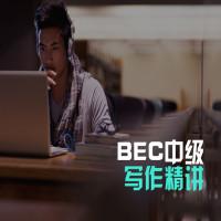 BEC中级写作精讲