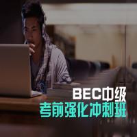 BEC中级考前强化冲刺班