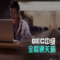 BEC中级全程通关