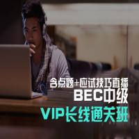 BEC中级VIP长线通关班(含直播)