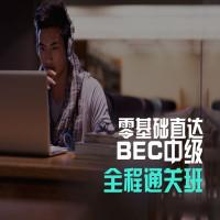 BEC零基础直达中级全程通关班