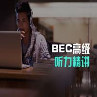 BEC高级听力精讲