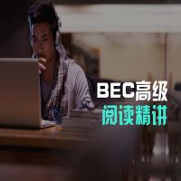 BEC高级阅读精讲