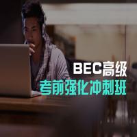 BEC高级考前强化冲刺班