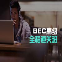 BEC高级全程通关