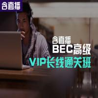BEC高级VIP长线通关班(含直播)