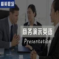 【精英职场】超实用商务演示英语-Presentation