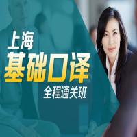 上海基础口译全程通关