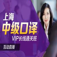 上海中级口译VIP长线通关班(含直播)