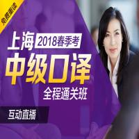 上海中级口译2018春季考全程通关班(含直播)