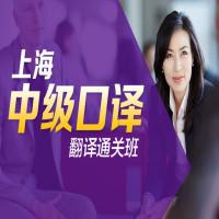 上海中级口译翻译通关班