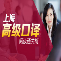 上海高级口译阅读通关班
