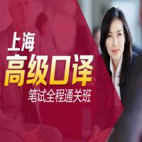 上海高级口译笔试全程通关班