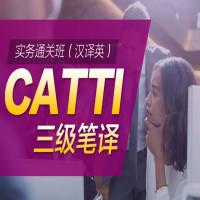 CATTI 三级笔译实务通关班(汉译英)
