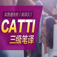 CATTI三级笔译实务通关班(英译汉)