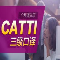 CATTI 三级口译全程通关班