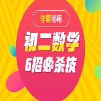 【学霸秘籍】6招必杀初二数学