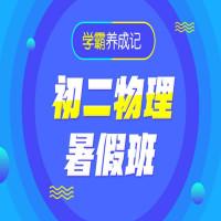 【学霸养成记】初二【物理】暑假班