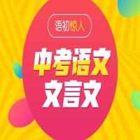 【语初惊人】中考语文文言文