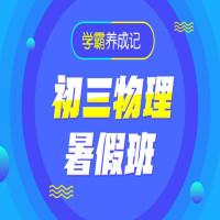 【学霸养成记】初三【物理】暑假班