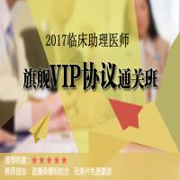 2017年临床助理医师旗舰VIP协议通关班