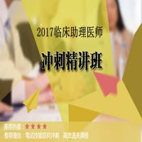 2017年临床助理医师冲刺精讲班