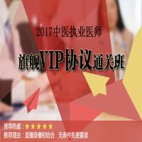 2017中医执业医师旗舰VIP协议通关班